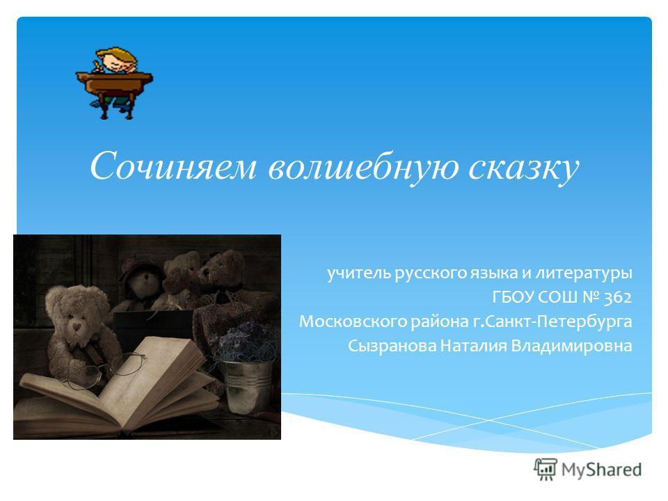 Волшебную сказку учитель русского