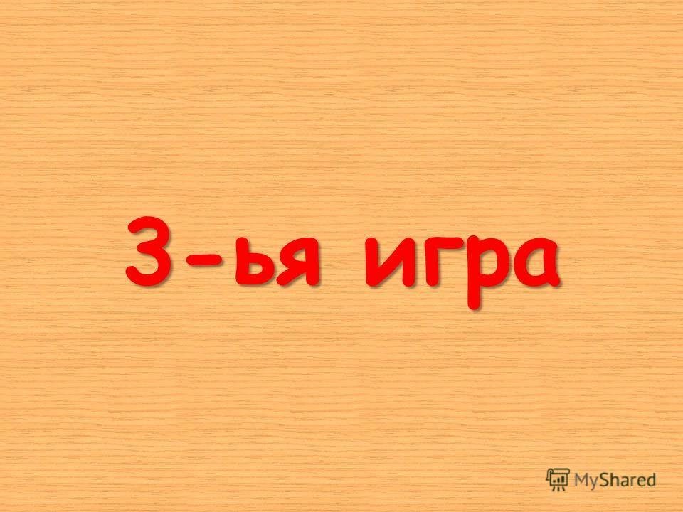 3-ья игра