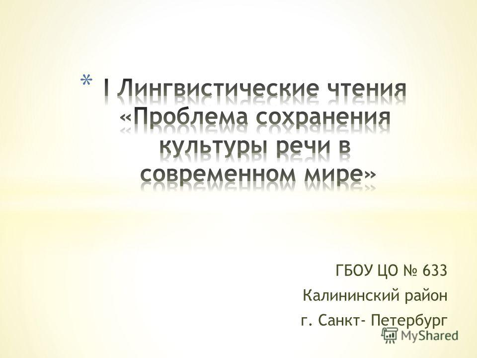 ГБОУ ЦО 633 Калининский район г. Санкт- Петербург
