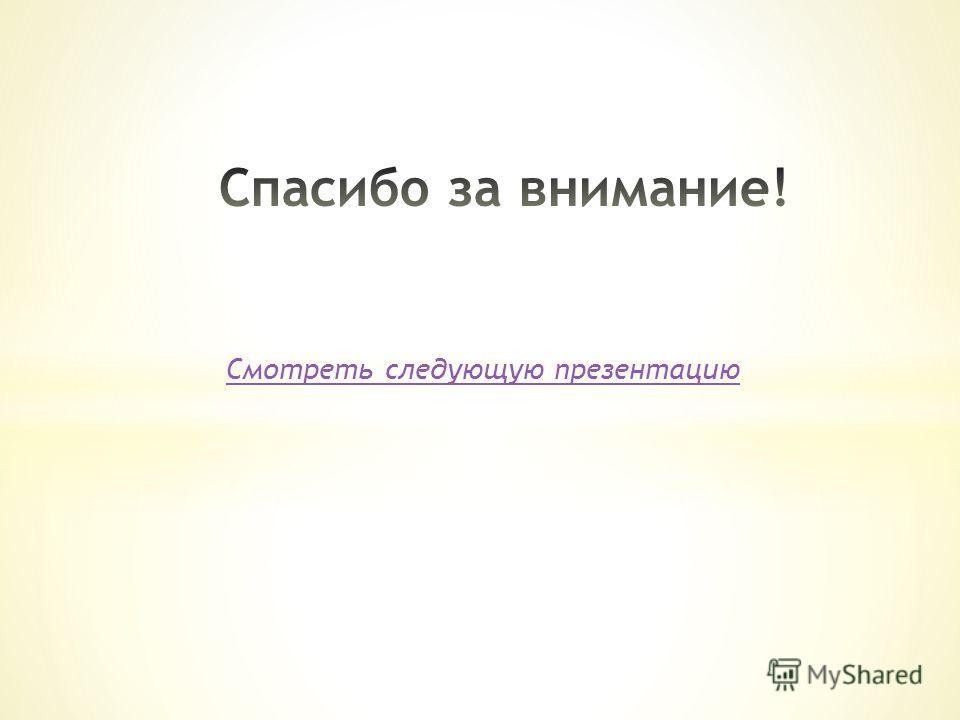 Смотреть следующую презентацию
