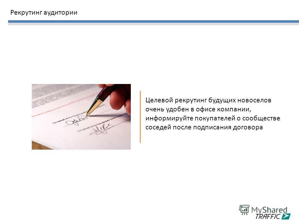 Целевой рекрутинг будущих новоселов очень удобен в офисе компании, информируйте покупателей о сообществе соседей после подписания договора Рекрутинг аудитории