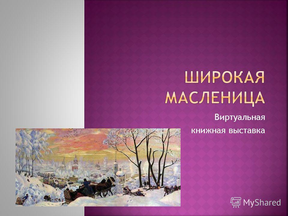 Виртуальная книжная выставка