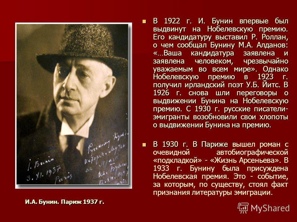 В 1922 г. И. Бунин впервые был выдвинут на Нобелевскую премию. Его кандидатуру выставил Р. Роллан, о чем сообщал Бунину М.А. Алданов: «…Ваша кандидатура заявлена и заявлена человеком, чрезвычайно уважаемым во всем мире». Однако Нобелевскую премию в 1