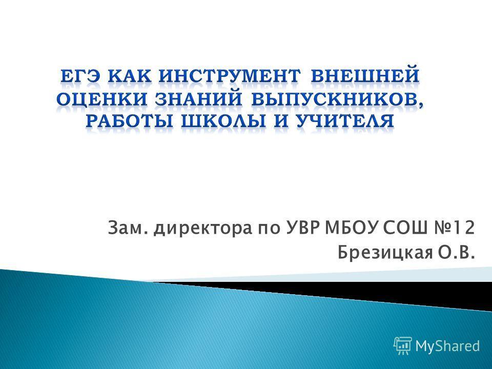 Зам. директора по УВР МБОУ СОШ 12 Брезицкая О.В.