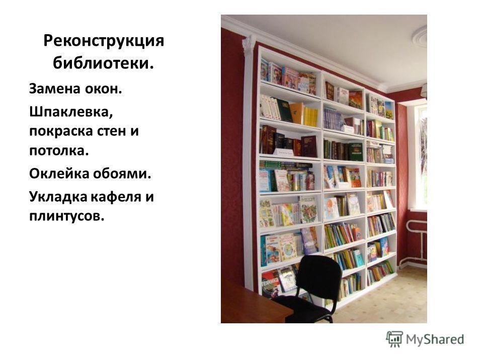 Реконструкция библиотеки. Замена окон. Шпаклевка, покраска стен и потолка. Оклейка обоями. Укладка кафеля и плинтусов.