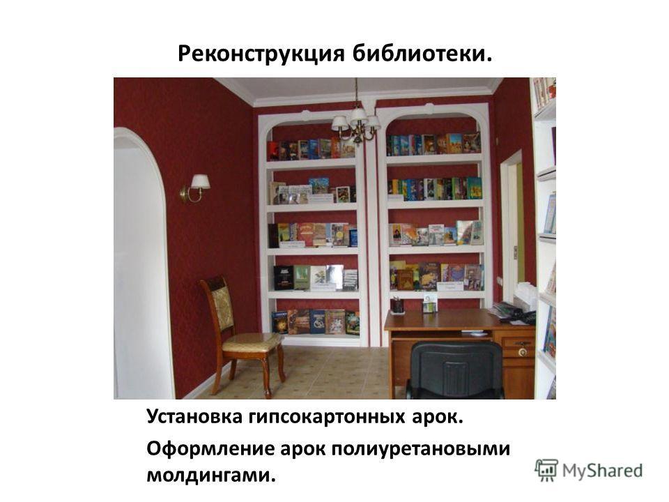 Реконструкция библиотеки. Установка гипсокартонных арок. Оформление арок полиуретановыми молдингами.