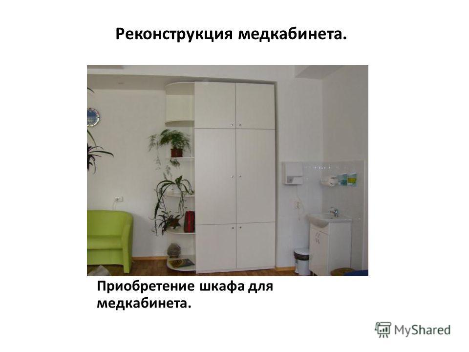 Реконструкция медкабинета. Приобретение шкафа для медкабинета.