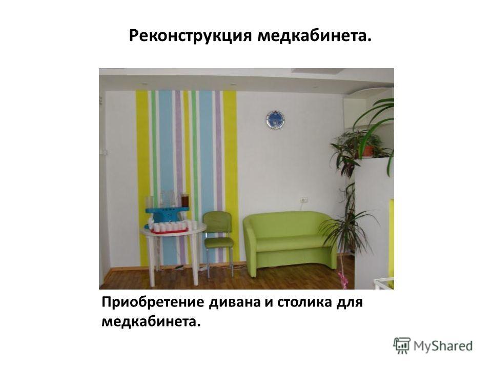 Реконструкция медкабинета. Приобретение дивана и столика для медкабинета.
