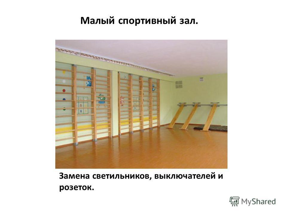 Малый спортивный зал. Замена светильников, выключателей и розеток.