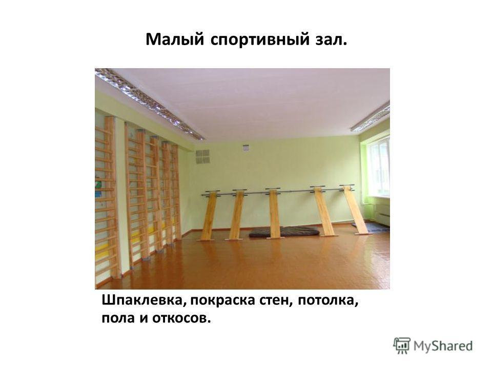 Малый спортивный зал. Шпаклевка, покраска стен, потолка, пола и откосов.