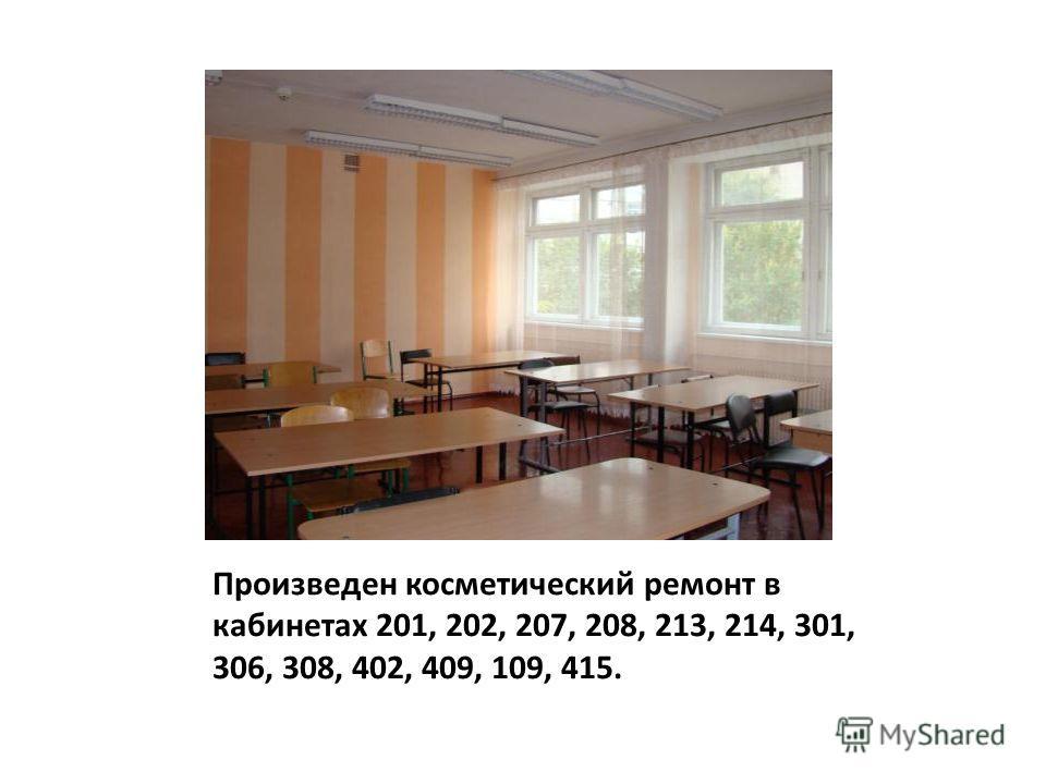 Произведен косметический ремонт в кабинетах 201, 202, 207, 208, 213, 214, 301, 306, 308, 402, 409, 109, 415.