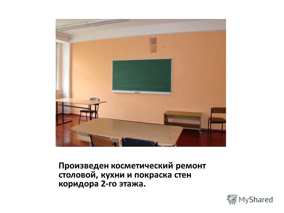 Произведен косметический ремонт столовой, кухни и покраска стен коридора 2-го этажа.