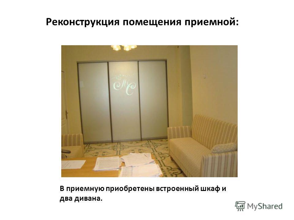 В приемную приобретены встроенный шкаф и два дивана. Реконструкция помещения приемной: