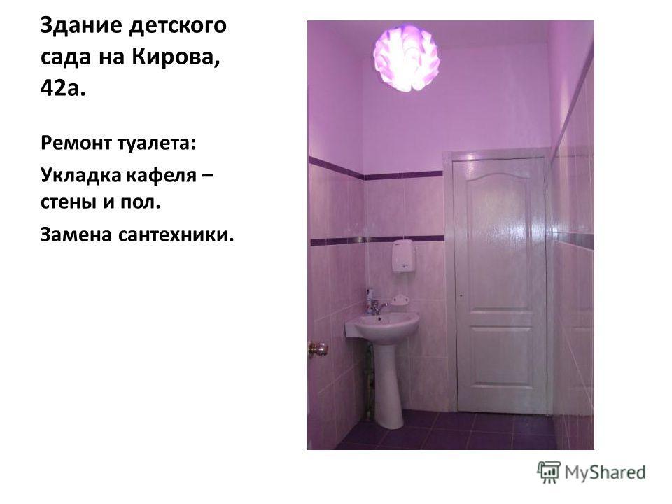 Здание детского сада на Кирова, 42а. Ремонт туалета: Укладка кафеля – стены и пол. Замена сантехники.