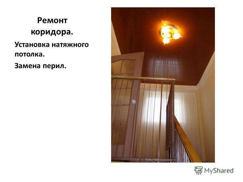 Ремонт коридора. Установка натяжного потолка. Замена перил.