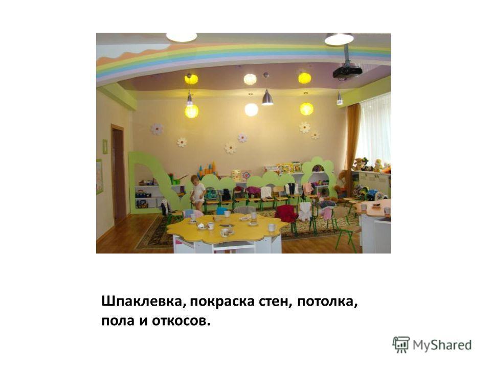 Шпаклевка, покраска стен, потолка, пола и откосов.