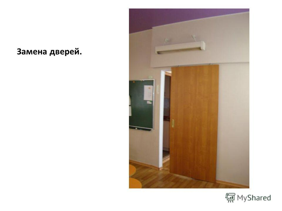 Замена дверей.
