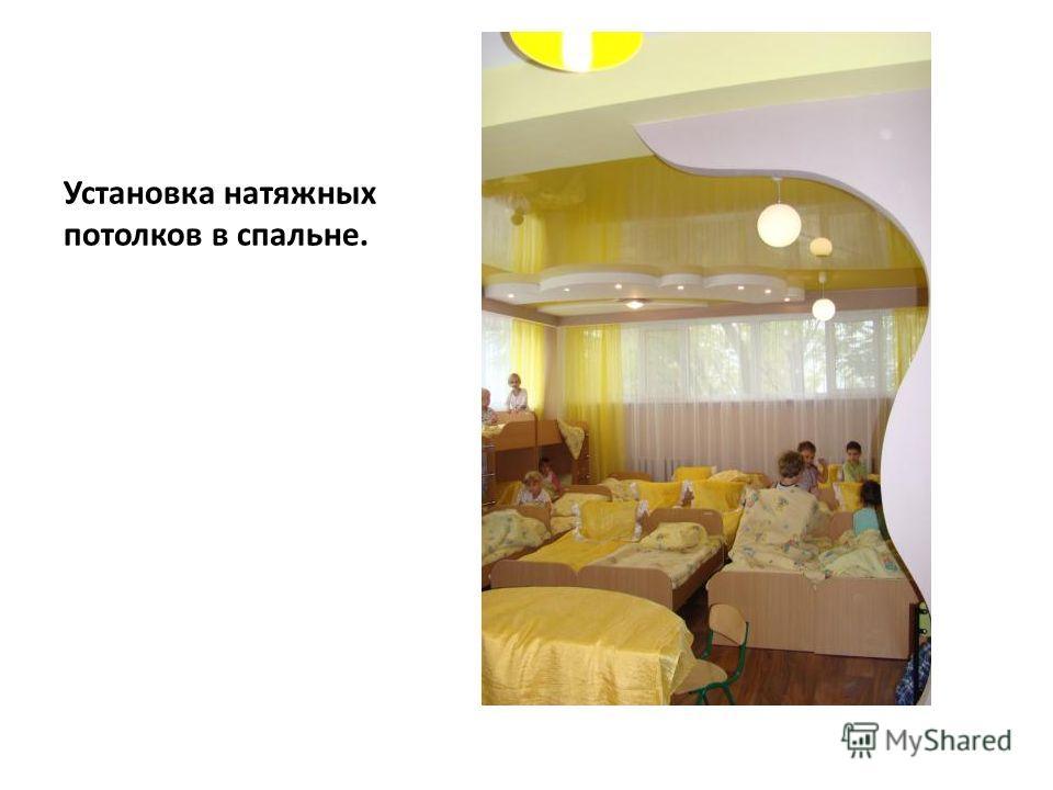 Установка натяжных потолков в спальне.