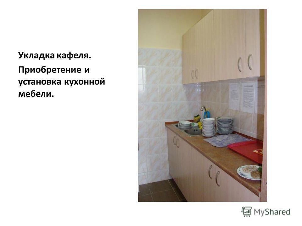 Укладка кафеля. Приобретение и установка кухонной мебели.
