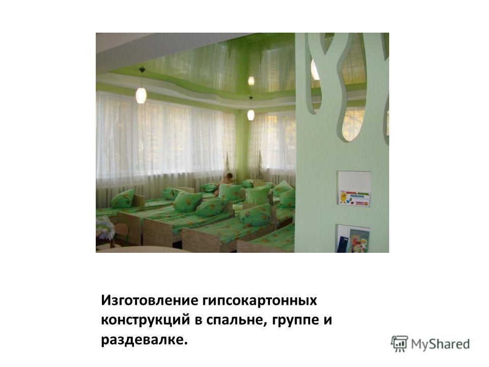 Изготовление гипсокартонных конструкций в спальне, группе и раздевалке.