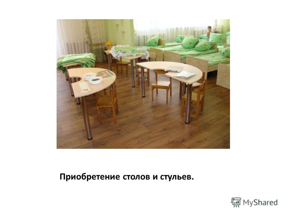 Приобретение столов и стульев.