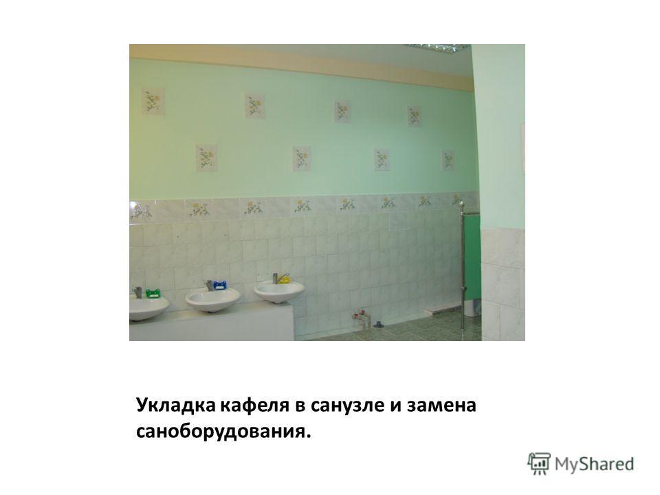 Укладка кафеля в санузле и замена саноборудования.