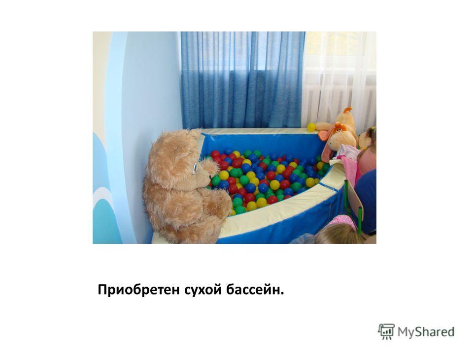 Приобретен сухой бассейн.