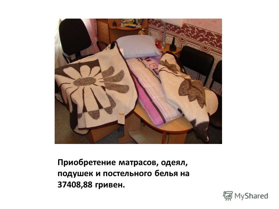 Приобретение матрасов, одеял, подушек и постельного белья на 37408,88 гривен.