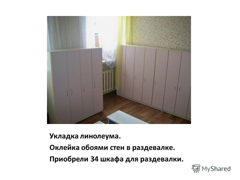 Укладка линолеума. Оклейка обоями стен в раздевалке. Приобрели 34 шкафа для раздевалки.