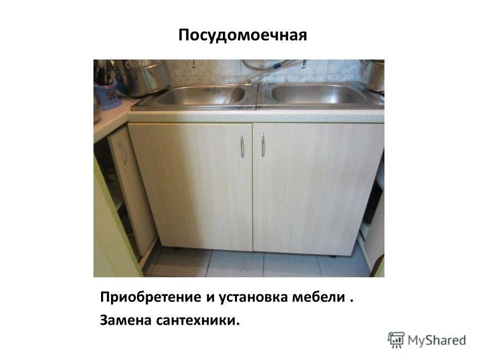 Посудомоечная Приобретение и установка мебели. Замена сантехники.