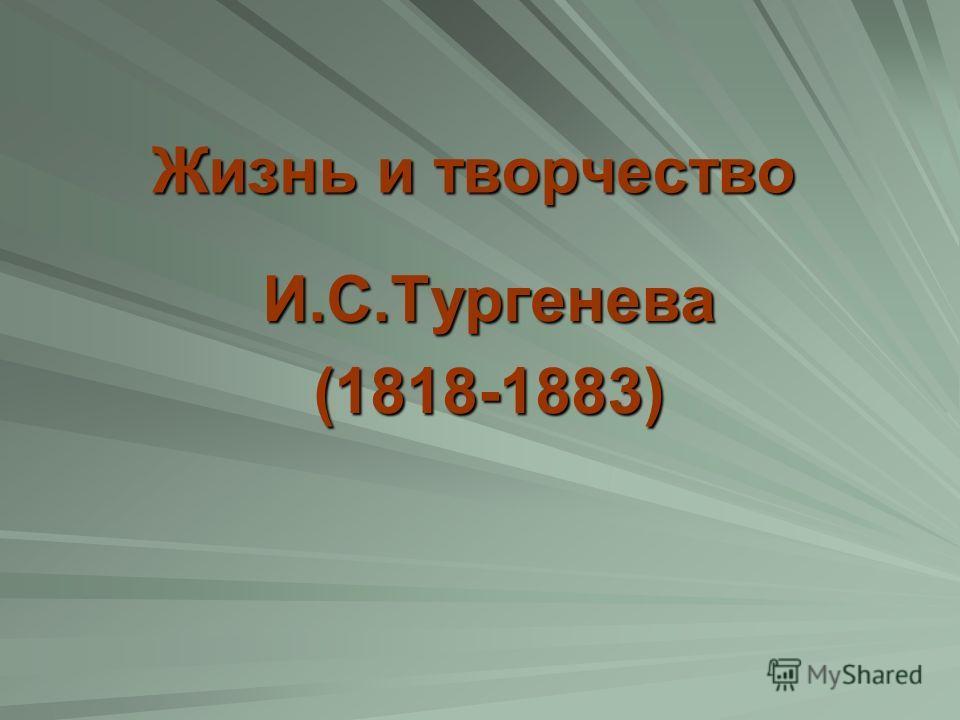 Жизнь и творчество И.С.Тургенева(1818-1883)