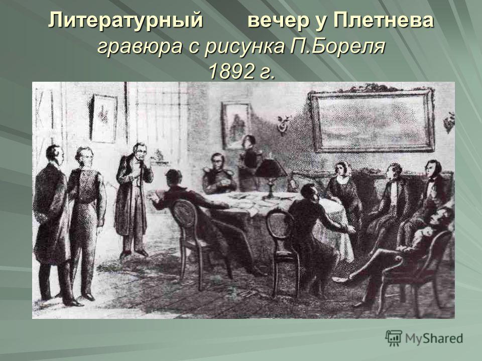 Литературный вечер у Плетнева гравюра с рисунка П.Бореля 1892 г.