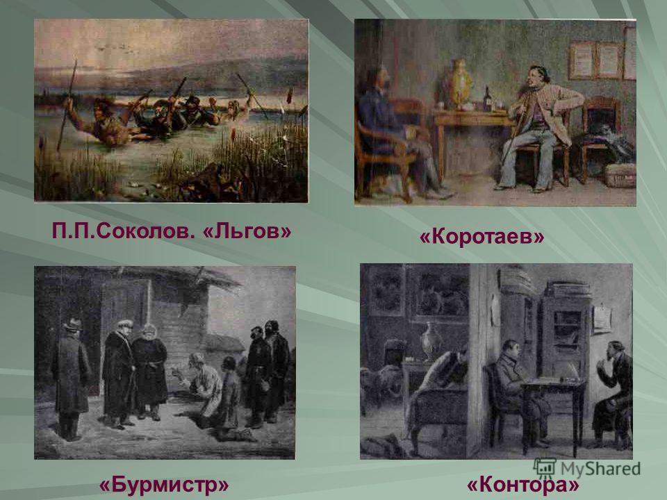 П.П.Соколов. «Льгов» «Коротаев» «Бурмистр»«Контора»