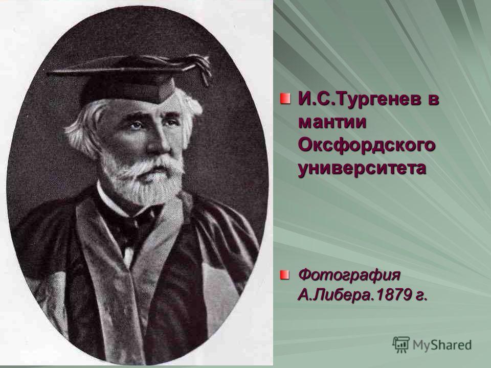 И.С.Тургенев в мантии Оксфордского университета Фотография А.Либера.1879 г.