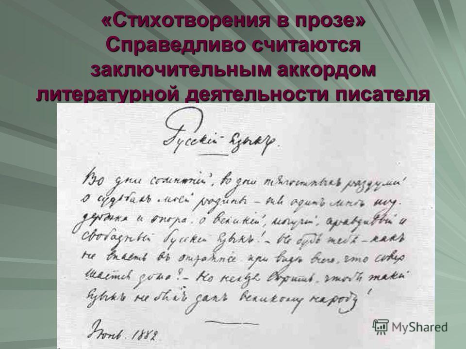 «Стихотворения в прозе» Справедливо считаются заключительным аккордом литературной деятельности писателя