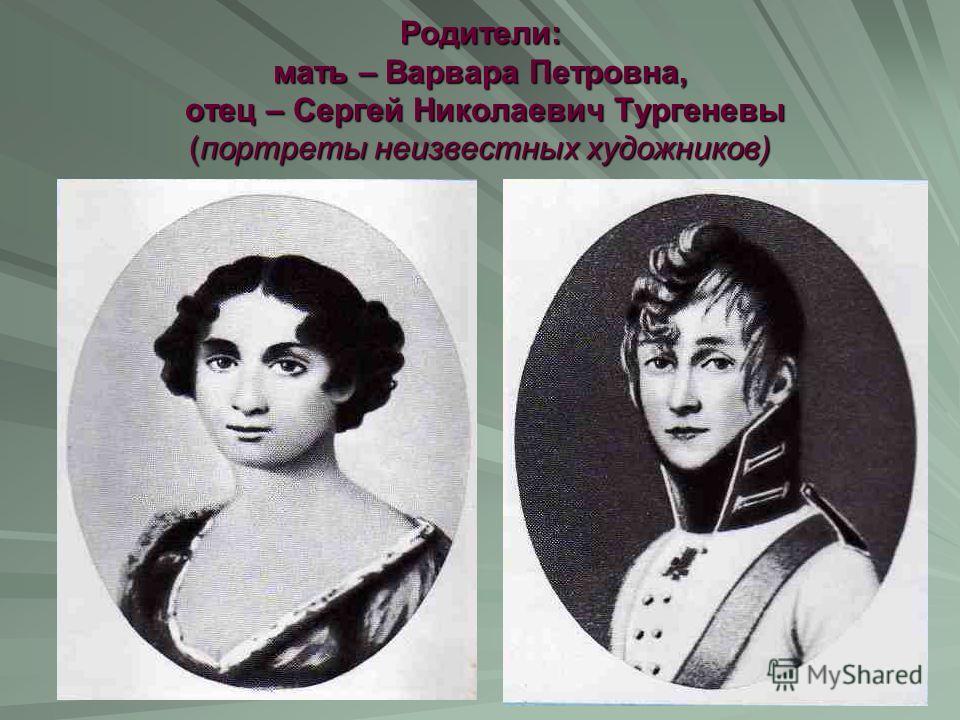 Родители: мать – Варвара Петровна, отец – Сергей Николаевич Тургеневы (портреты неизвестных художников)
