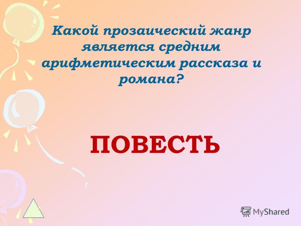 Какая русская мера длины дала название двум сборникам стихов Марины Цветаевой? ВЕРСТА