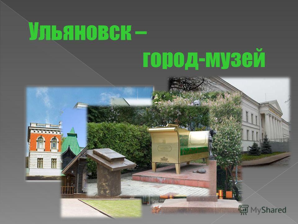 Ульяновск – город-музей