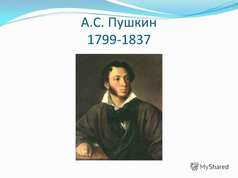 А.С. Пушкин 1799-1837