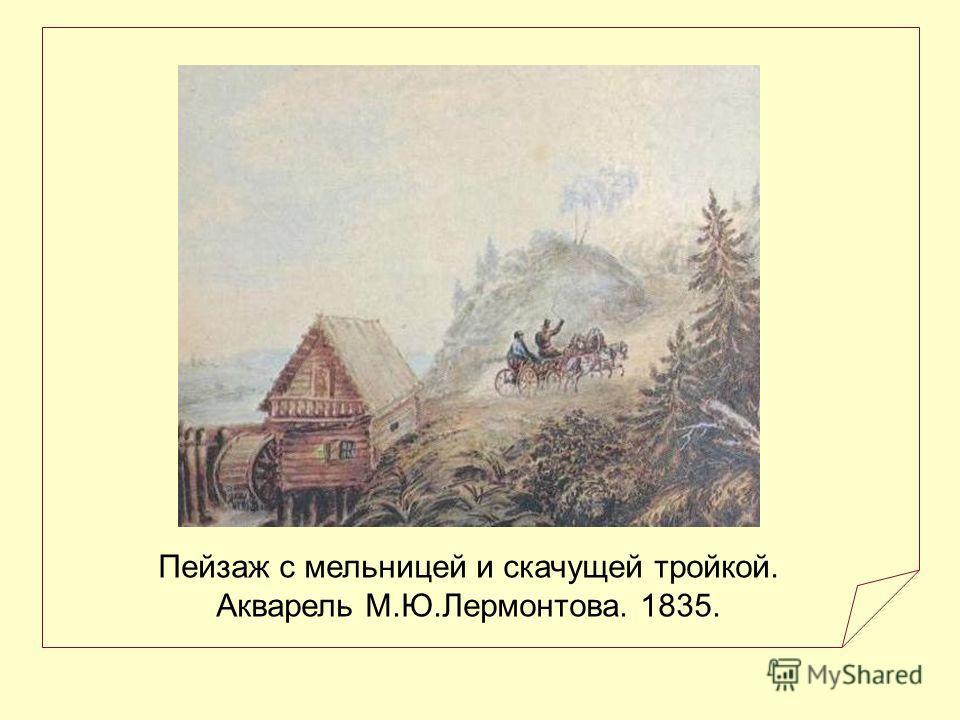Пейзаж с мельницей и скачущей тройкой. Акварель М.Ю.Лермонтова. 1835.