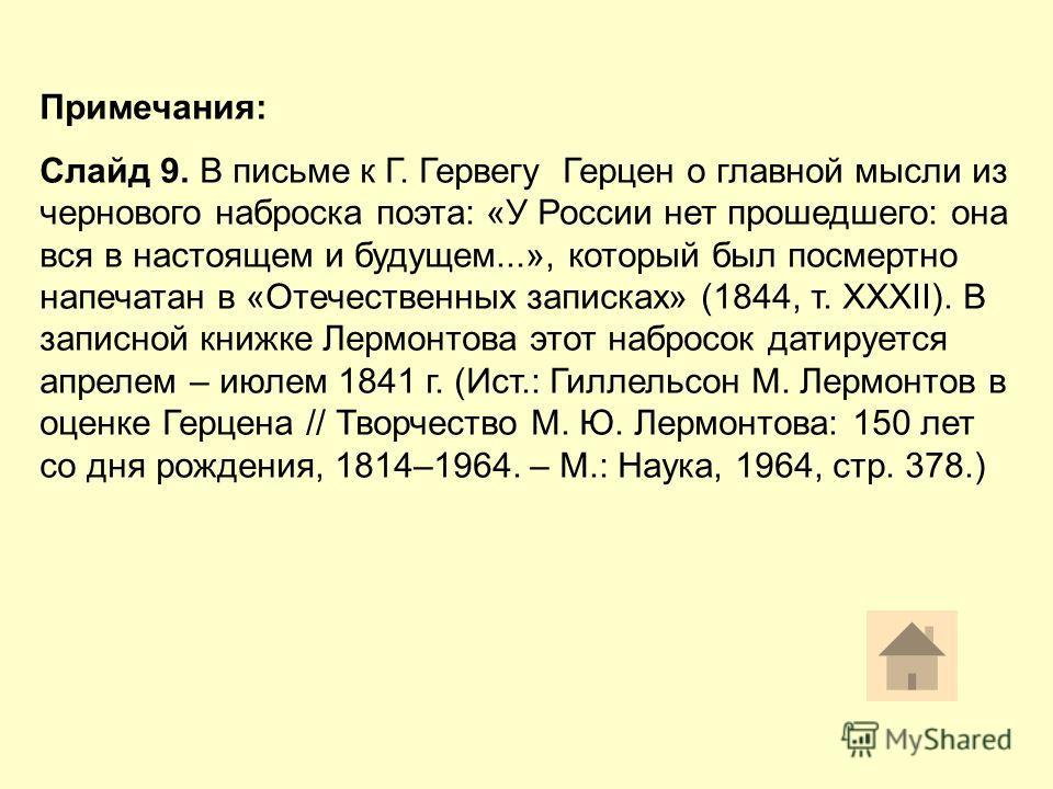 Примечания: Слайд 9. В письме к Г. Гервегу Герцен о главной мысли из чернового наброска поэта: «У России нет прошедшего: она вся в настоящем и будущем...», который был посмертно напечатан в «Отечественных записках» (1844, т. XXXII). В записной книжке