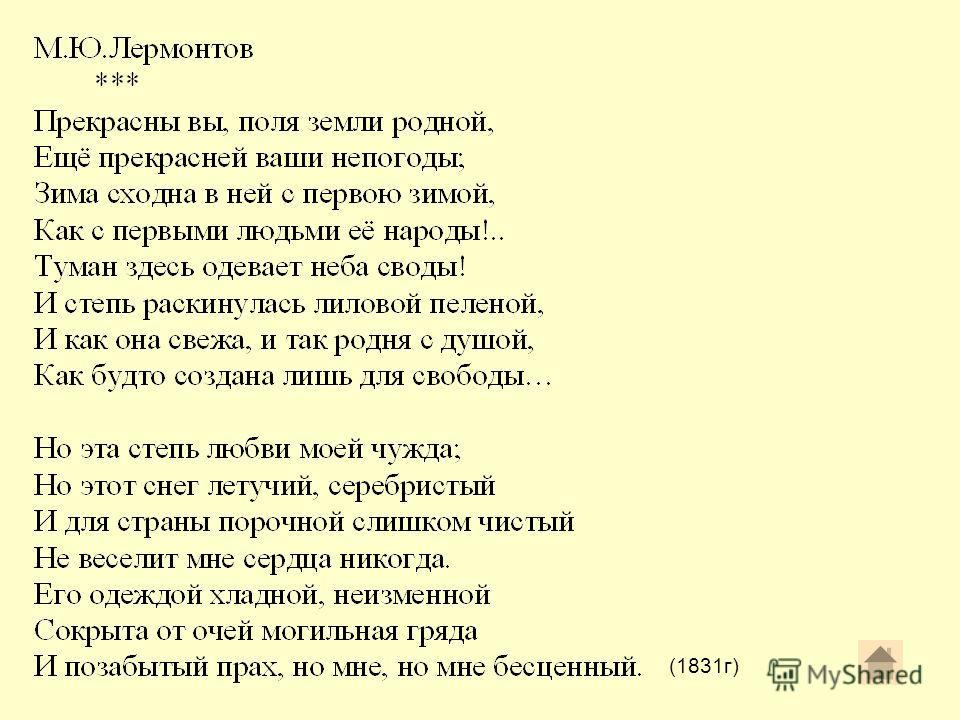(1831г)
