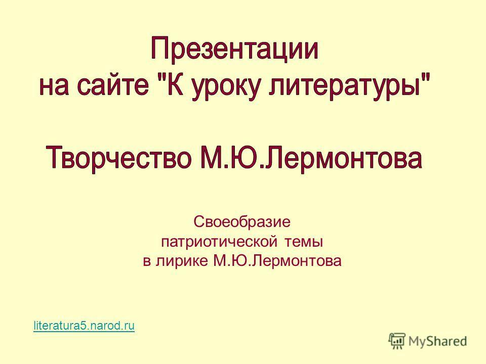 Своеобразие патриотической темы в лирике М.Ю.Лермонтова literatura5.narod.ru