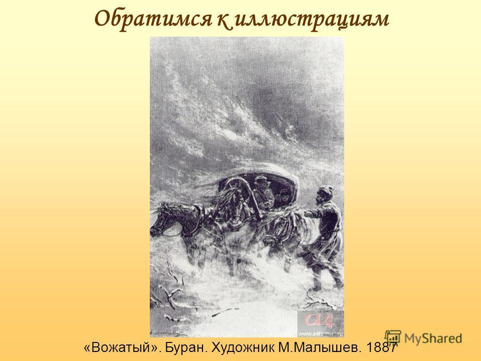 Обратимся к иллюстрациям «Вожатый». Буран. Художник М.Малышев. 1887