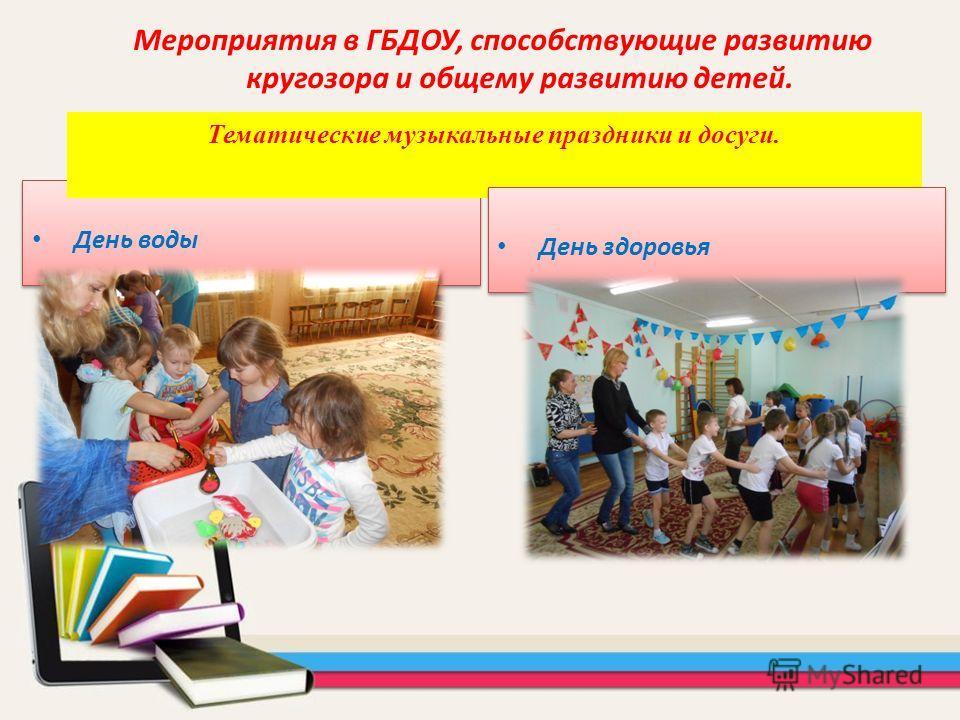 День воды Мероприятия в ГБДОУ, способствующие развитию кругозора и общему развитию детей. Тематические музыкальные праздники и досуги. День здоровья