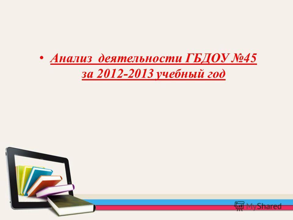 Анализ деятельности ГБДОУ 45 за 2012-2013 учебный год