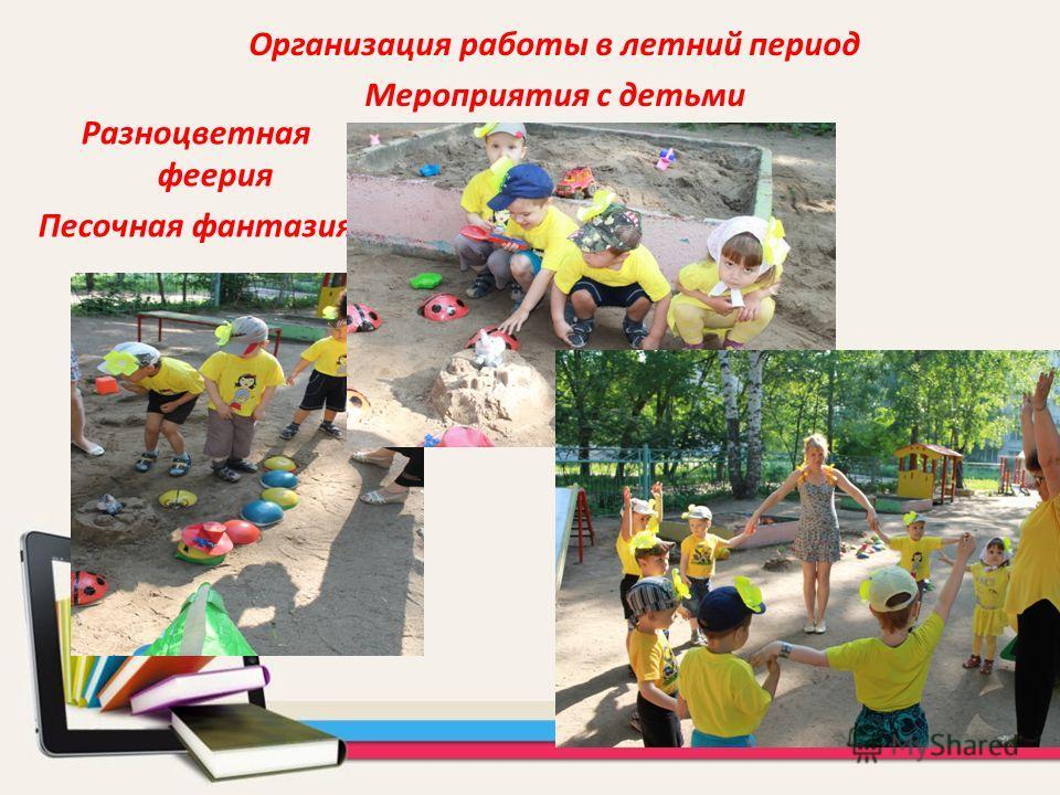Организация работы в летний период Мероприятия с детьми Разноцветная феерия Песочная фантазия