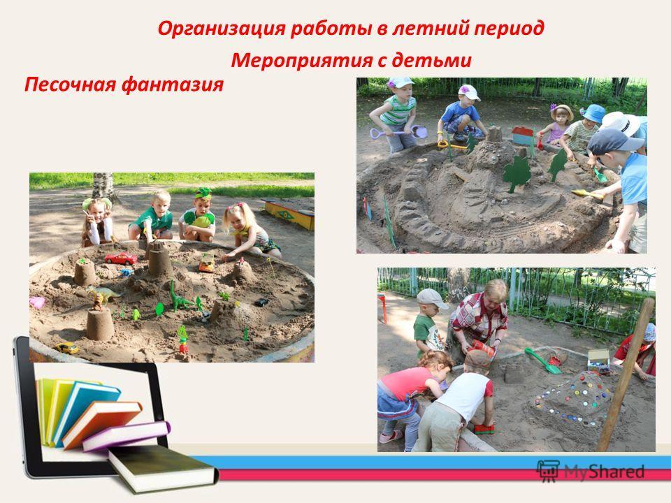 Организация работы в летний период Мероприятия с детьми Песочная фантазия