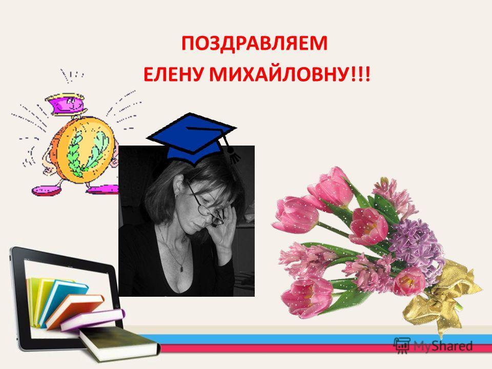 ПОЗДРАВЛЯЕМ ЕЛЕНУ МИХАЙЛОВНУ!!!