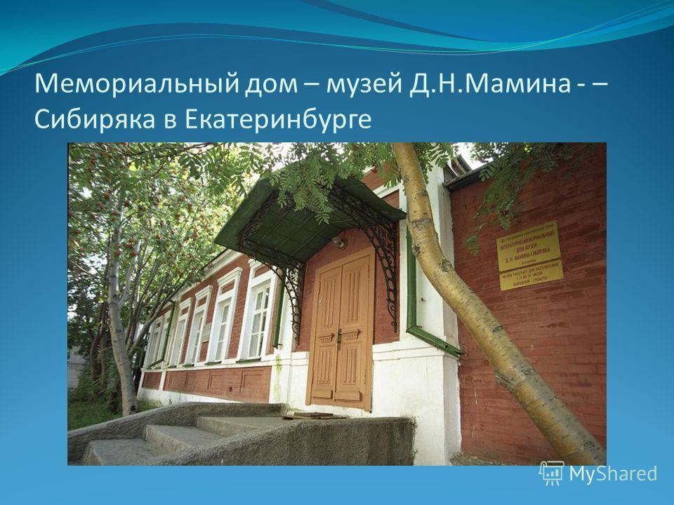 Екатеринбург, ул.Пушкина,27